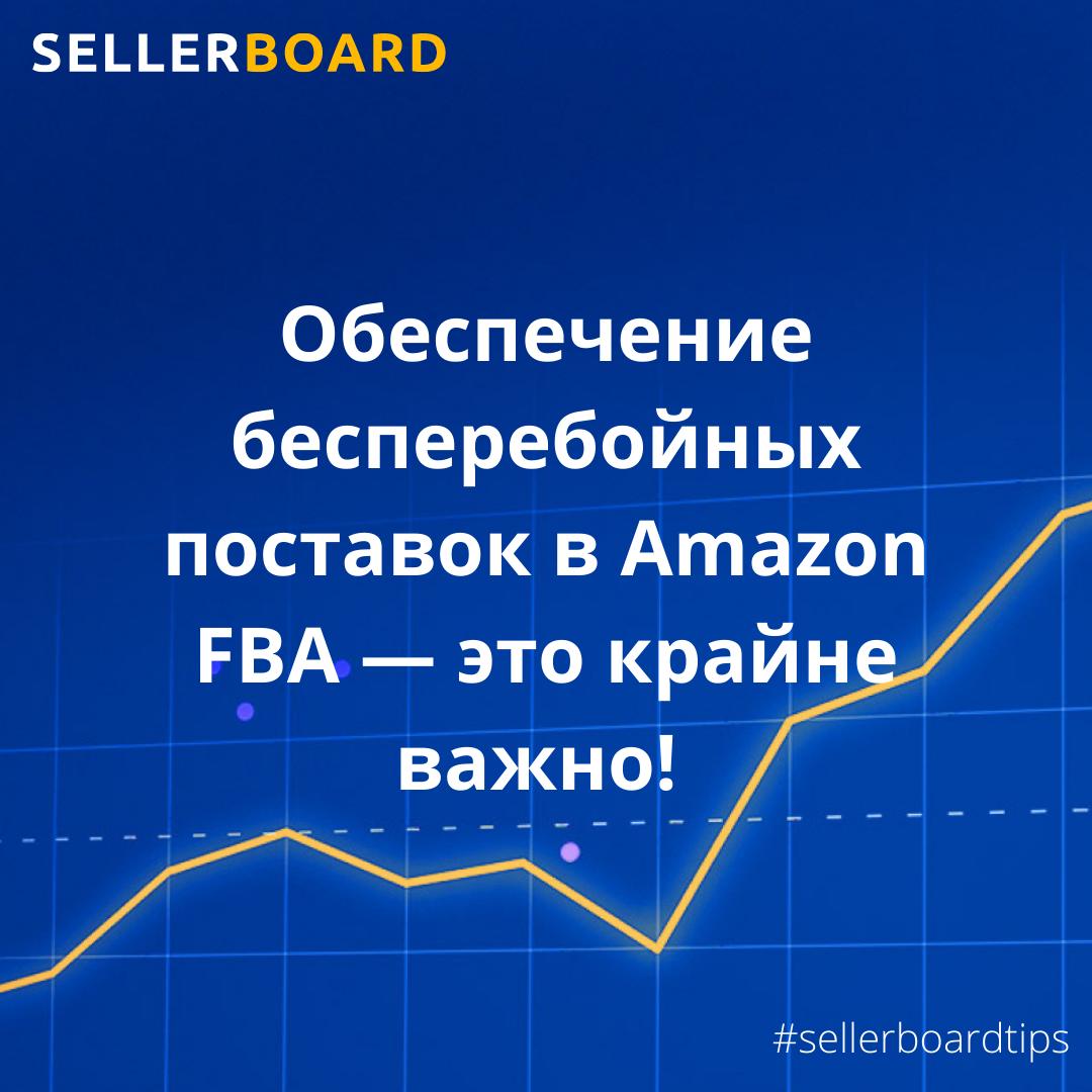 Обеспечение бесперебойных поставок в Amazon FBA — это крайне важно!