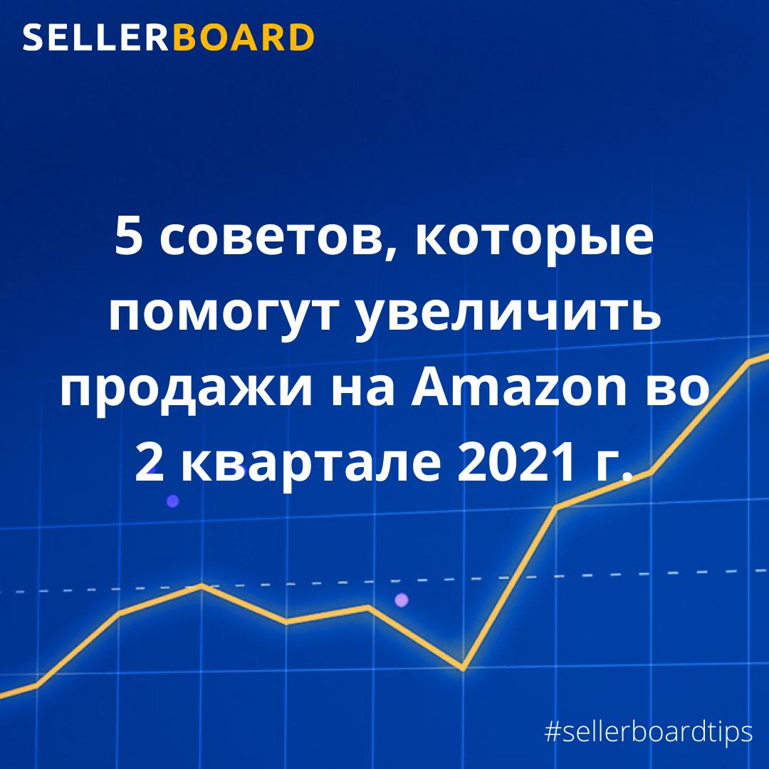 5 советов, которые помогут увеличить продажи на Amazon во 2 квартале 2021 г.