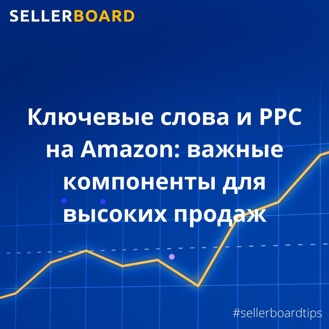 Ключевые слова и PPC на Amazon: важные компоненты для высоких продаж