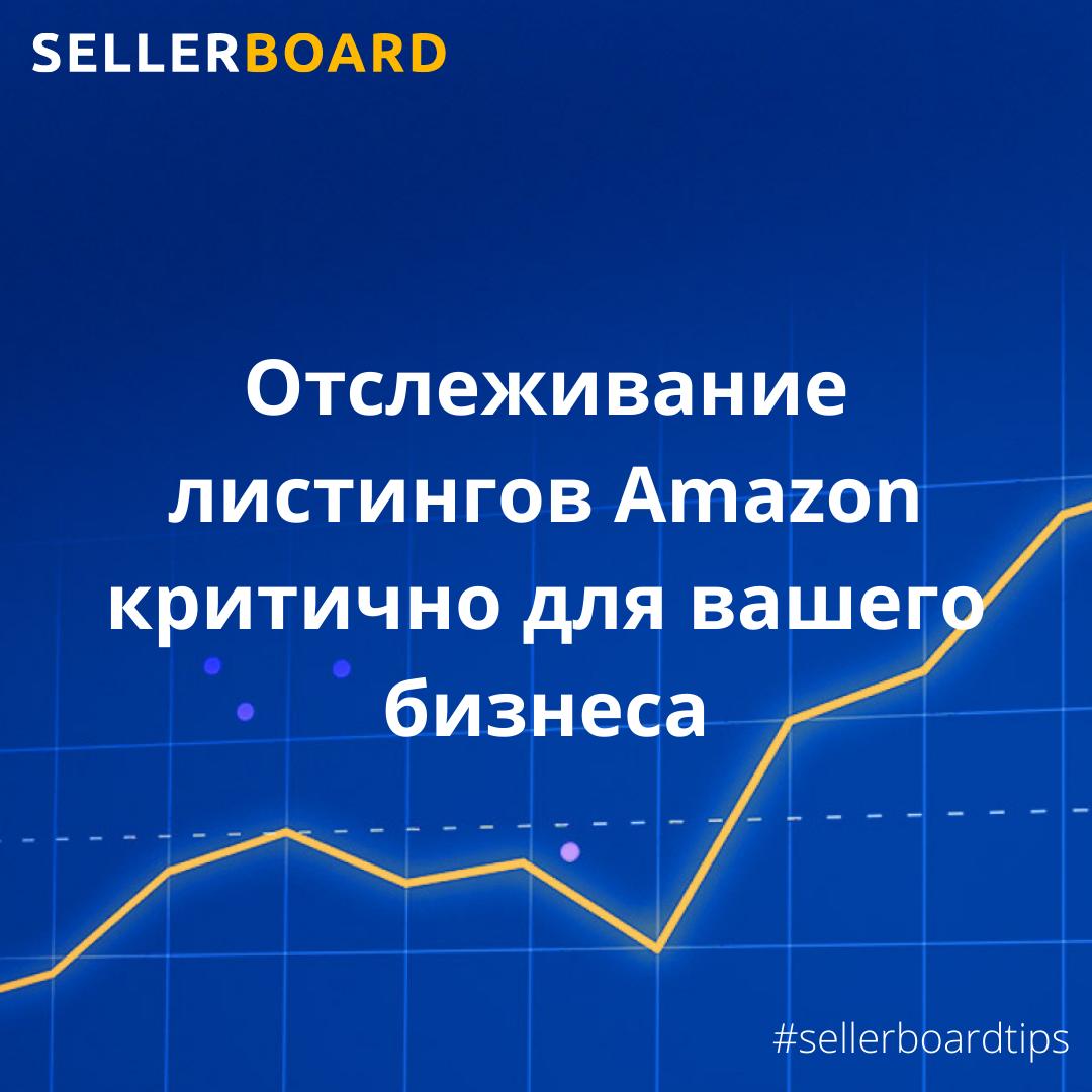 Отслеживание листингов Amazon критично для вашего бизнеса