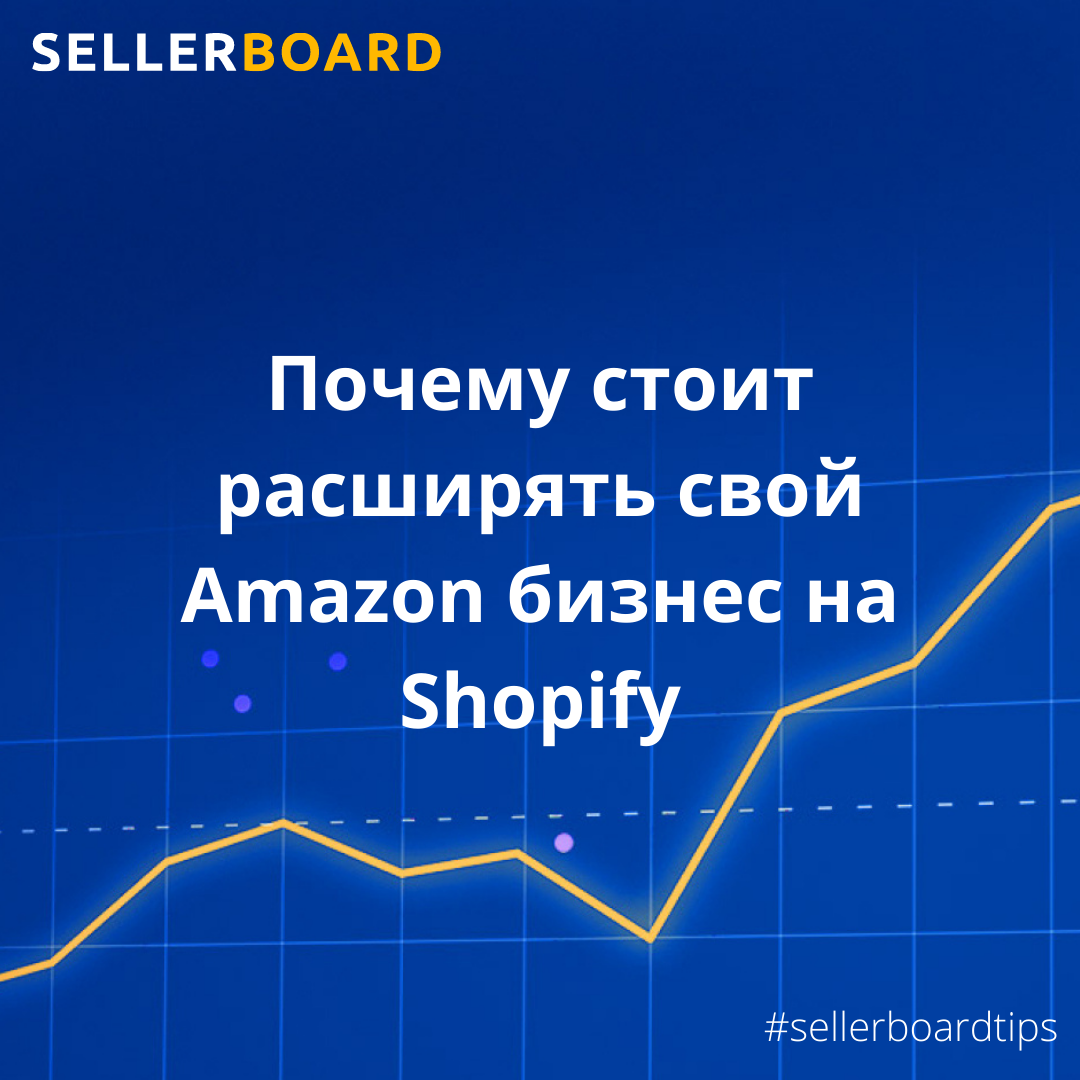 Почему стоит расширять свой Amazon бизнес на Shopify